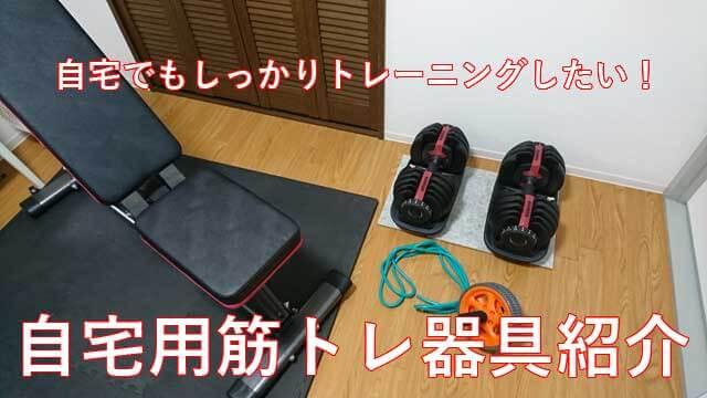 自宅筋トレグッズ紹介