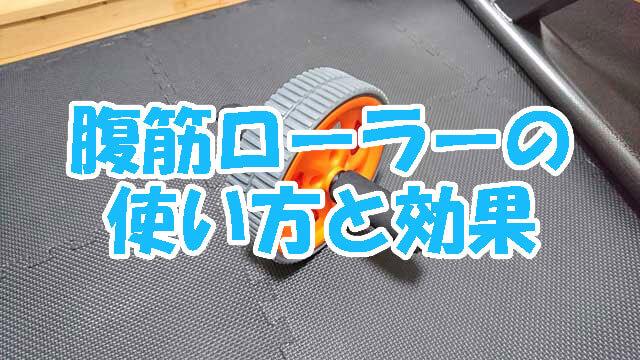 腹筋ローラーの使い方と効果