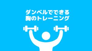 ダンベルを使って大胸筋を徹底的に鍛える!重さから筋トレ法もわかりやすく解説!