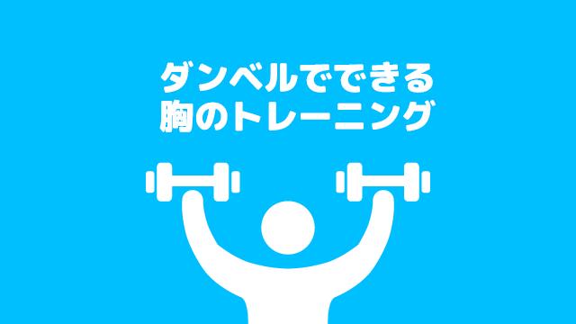 ダンベルで大胸筋を鍛える胸トレ!