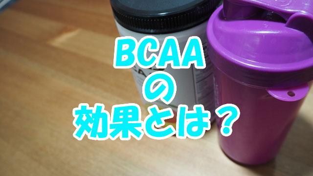 BCAAとシェイカー