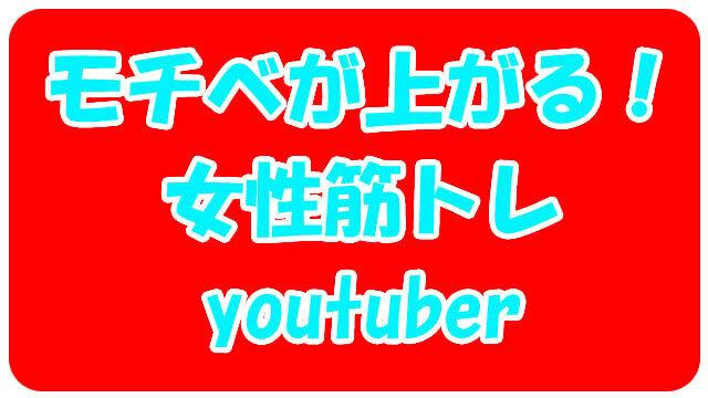 モチベが上がる筋トレ女子動画