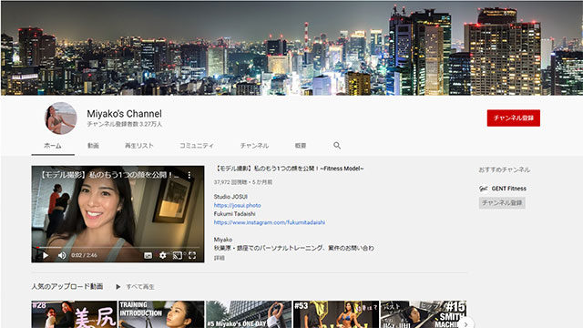 Miyako's Channel