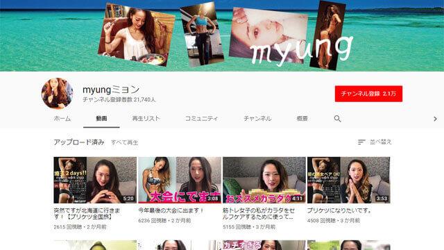 ミョンちゃんチャンネルのスクショ