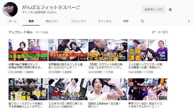 ぺーこチャンネルのスクショ
