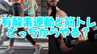 有酸素運動と筋トレ
