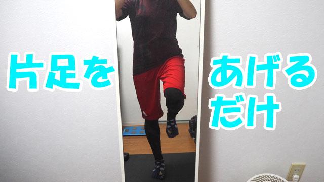 片足上げ体幹トレーニング
