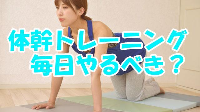 毎日やろう!体幹トレーニング