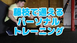 藤枝で通えるパーソナルトレーニング3選+1!