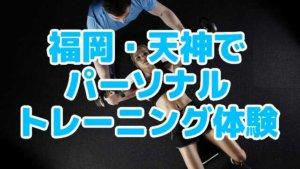 福岡・天神でパーソナルトレーニングが体験できるジム!