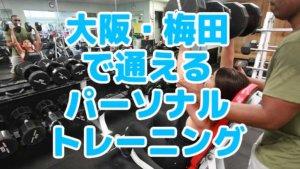 大阪・梅田でパーソナルトレーニングの体験ができるジム!