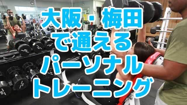 大阪・梅田のパーソナルジム