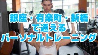 銀座・有楽町・新橋でパーソナルトレーニング