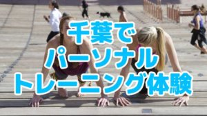 千葉でパーソナルトレーニング体験