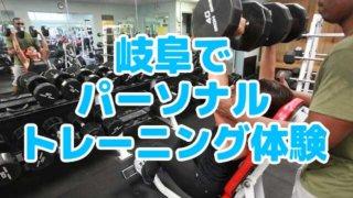 岐阜でパーソナルトレーニング体験