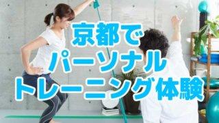 京都でパーソナルトレーニング体験