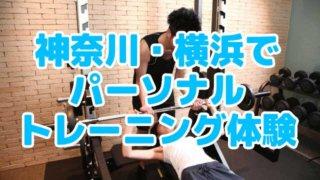 神奈川・横浜でパーソナルトレーニング体験