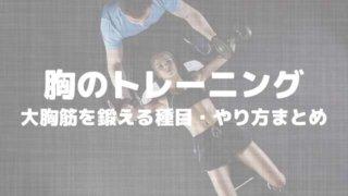 胸のトレーニング
