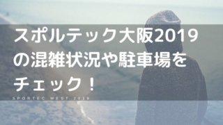スポルテック大阪2019の混雑状況や駐車場をチェック!