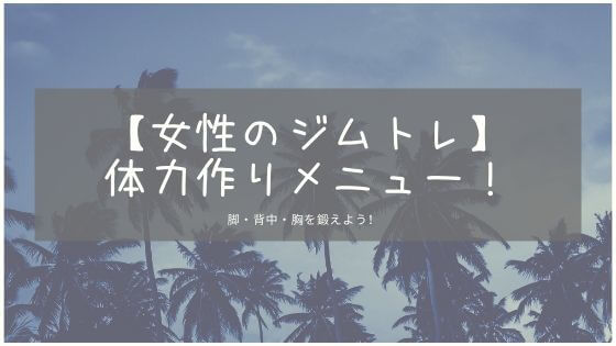【女性のジムトレ】体力作りメニュー!