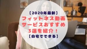 【2020年最新】フィットネス動画サービスおすすめ3選を紹介!【自宅でできる】