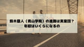 鈴木塁人(青山学院)の進路は実業団?
